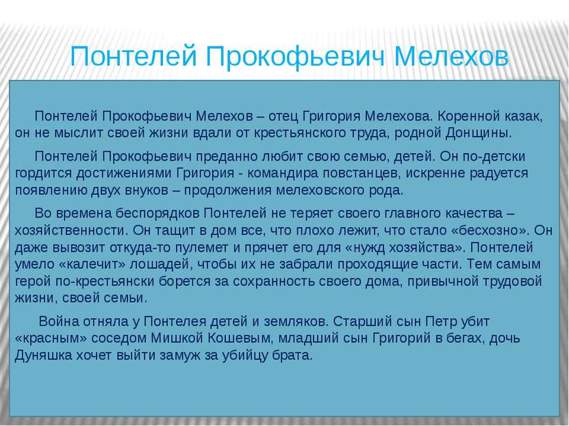 Понтелей Прокофьевич Мелехов Понтелей Прокофьевич Мелехов – отец Григория Мел...