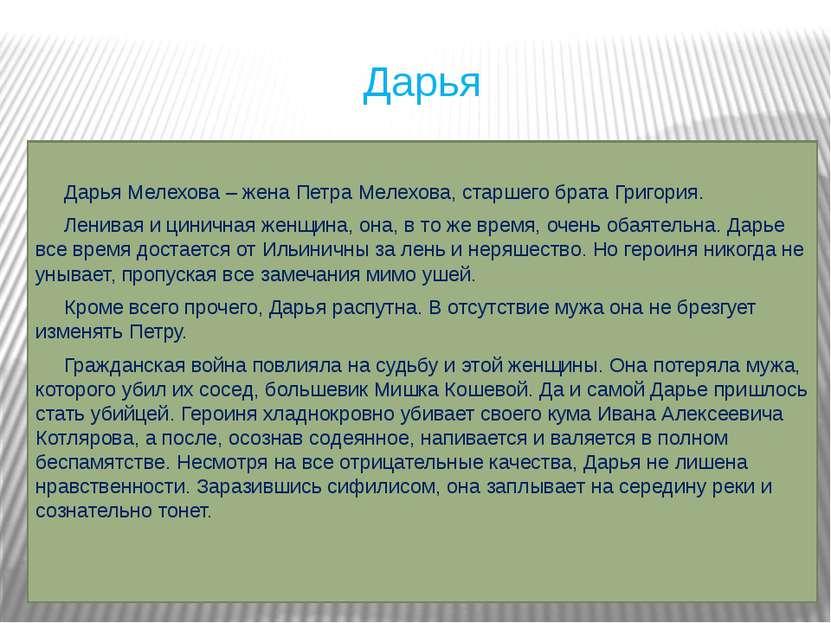 Дарья Дарья Мелехова – жена Петра Мелехова, старшего брата Григория. Ленивая ...