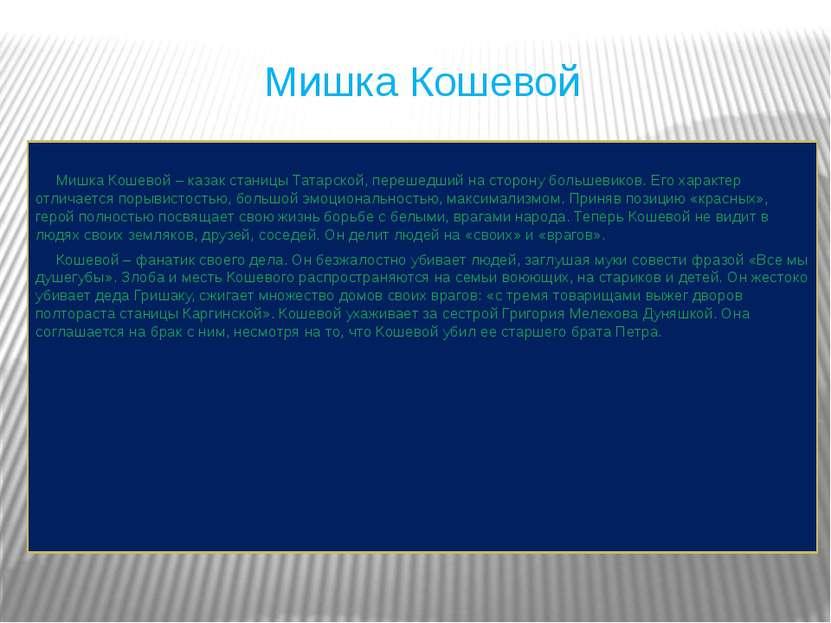 Мишка Кошевой Мишка Кошевой – казак станицы Татарской, перешедший на сторону ...