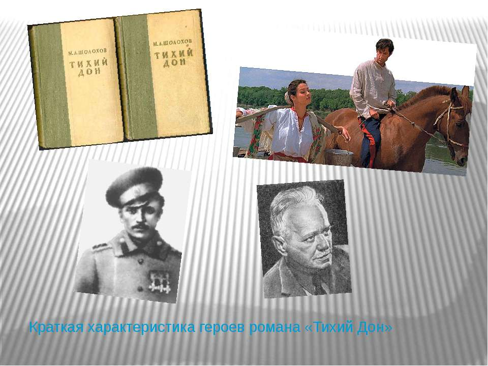 Краткая характеристика героев романа «Тихий Дон»