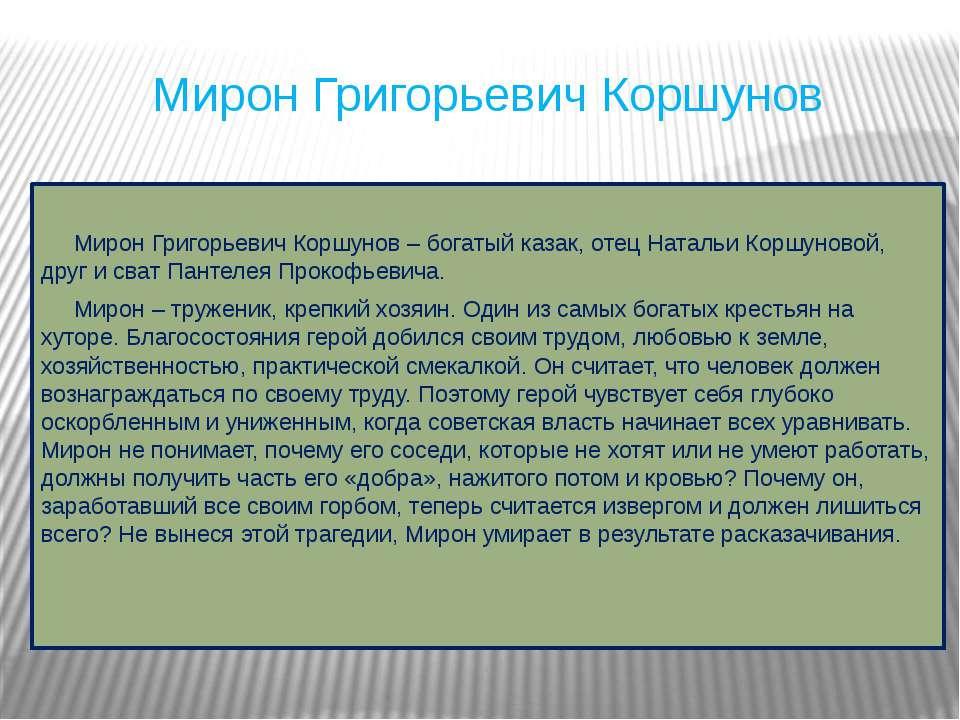 Мирон Григорьевич Коршунов Мирон Григорьевич Коршунов – богатый казак, отец Н...