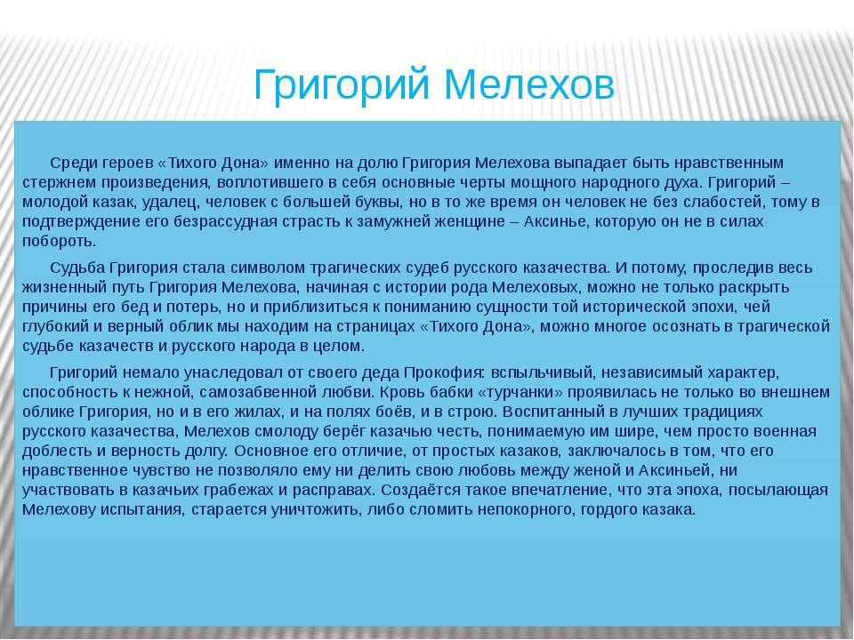 Григорий Мелехов Среди героев «Тихого Дона» именно на долю Григория Мелехова ...