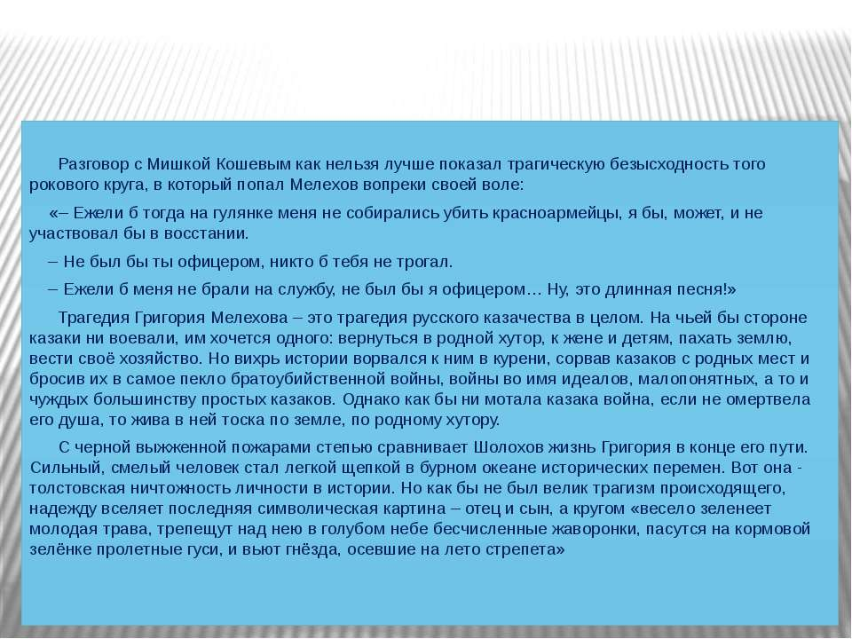 Разговор с Мишкой Кошевым как нельзя лучше показал трагическую безысходность ...
