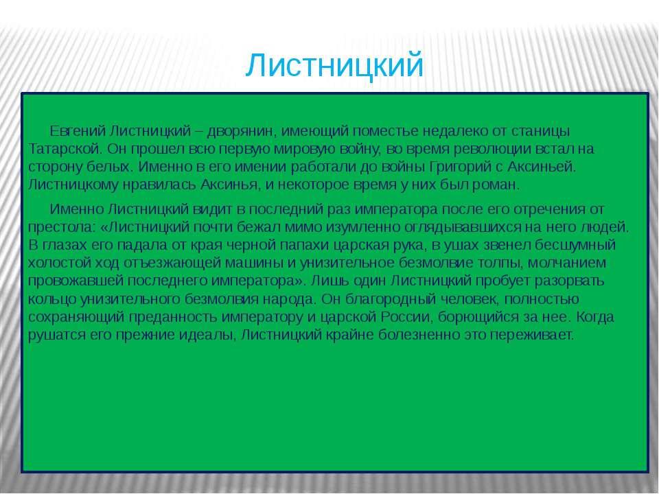 Листницкий Евгений Листницкий – дворянин, имеющий поместье недалеко от станиц...