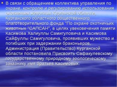 В связи с обращением коллектива управления по охране, контролю и регулировани...