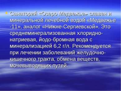 Санаторий «Озеро Медвежье» славен и минеральной лечебной водой «Медвежье -11»...