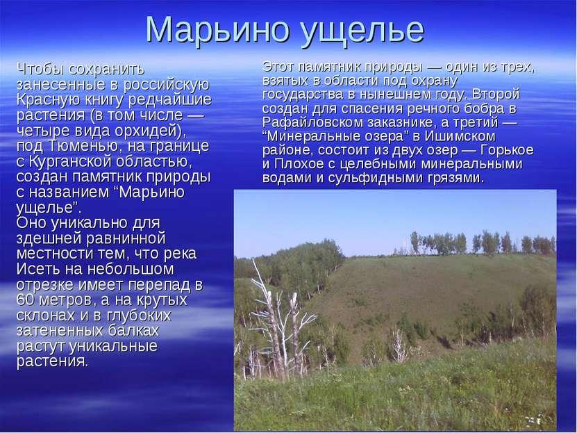 Марьино ущелье Чтобы сохранить занесенные в российскую Красную книгу редчайши...