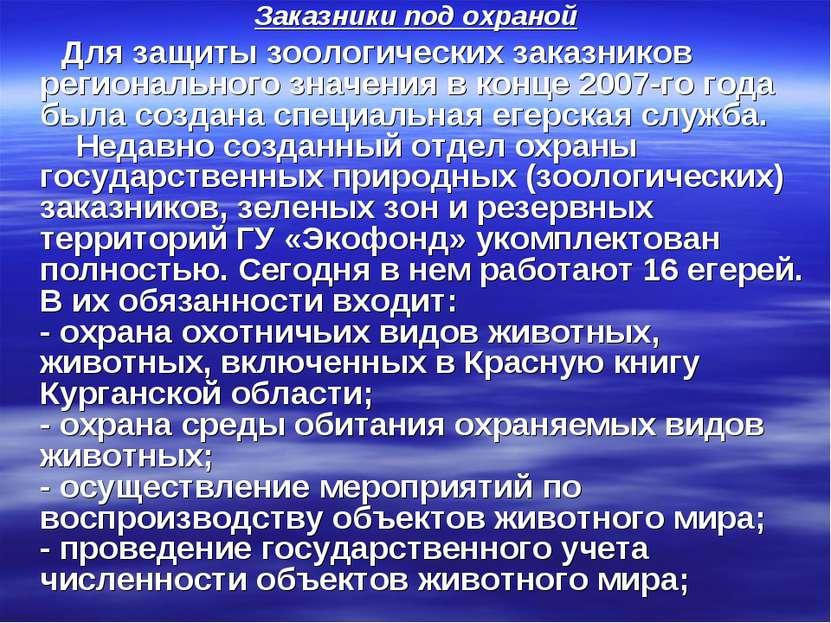 Заказники под охраной  Для защиты зоологических заказников регионального з...