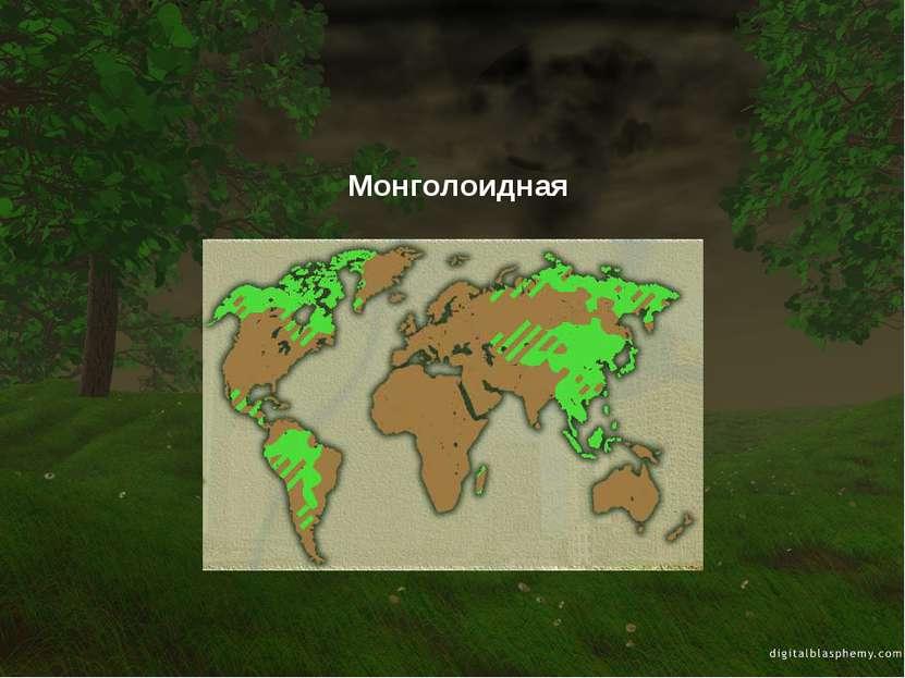 Монголоидная