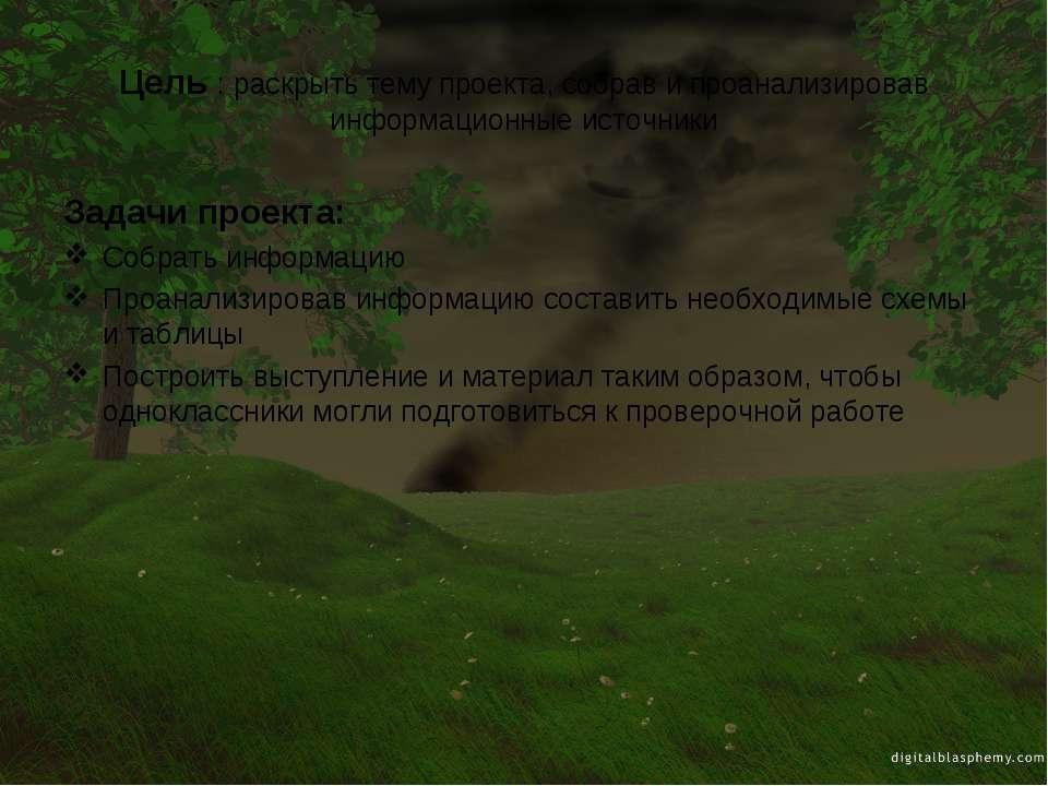 Цель : раскрыть тему проекта, собрав и проанализировав информационные источни...