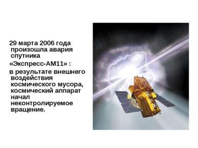 29 марта 2006 года произошла авария спутника «Экспресс-АМ11» : в результате в...