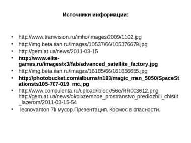 Источники информации: http://www.tramvision.ru/imho/images/2009/1102.jpg http...