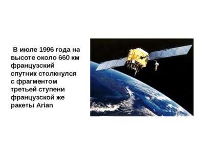 В июле 1996 года на высоте около 660км французский спутник столкнулся с фраг...