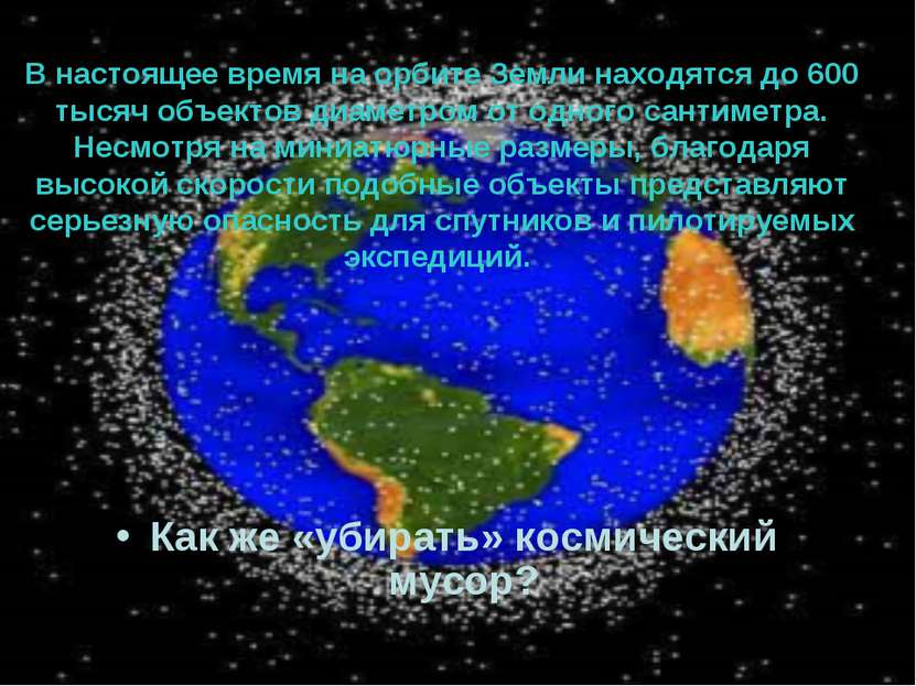 В настоящее время на орбите Земли находятся до 600 тысяч объектов диаметром о...