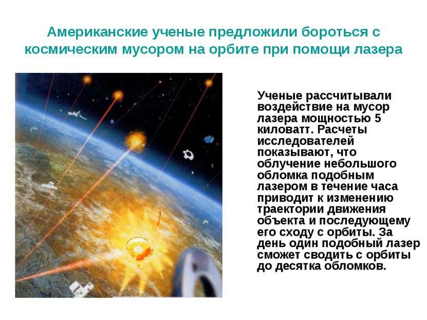 Американские ученые предложили бороться с космическим мусором на орбите при п...