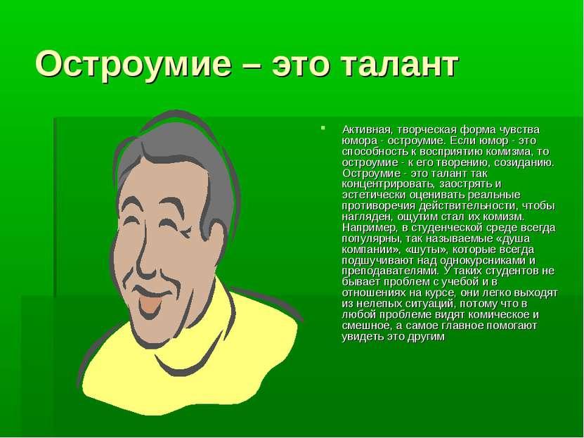 Остроумие – это талант Активная, творческая форма чувства юмора - остроумие. ...