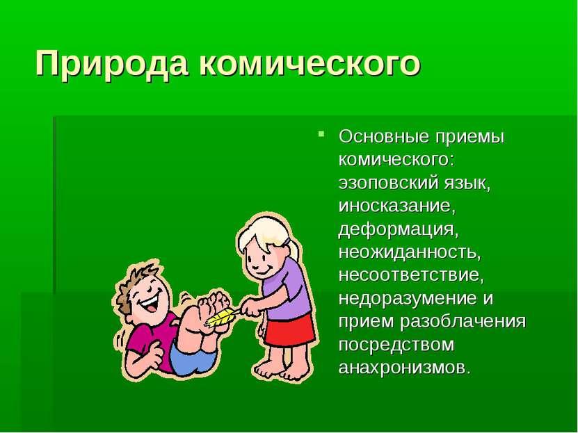Природа комического Основные приемы комического: эзоповский язык, иносказание...