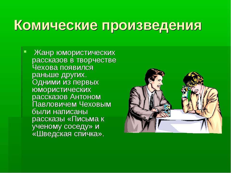 Комические произведения Жанр юмористических рассказов в творчестве Чехова поя...