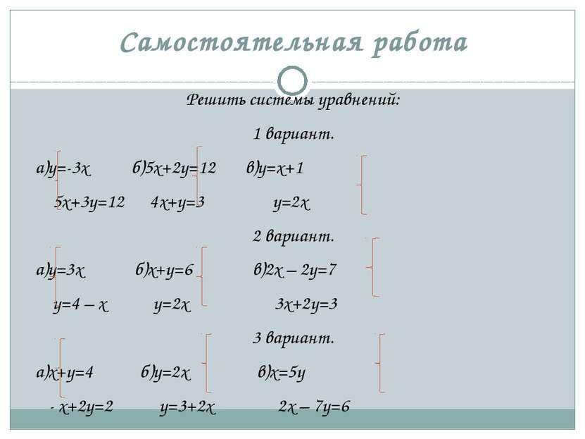 Самостоятельная работа Решить системы уравнений: 1 вариант. а)у=-3х б)5х+2у=1...
