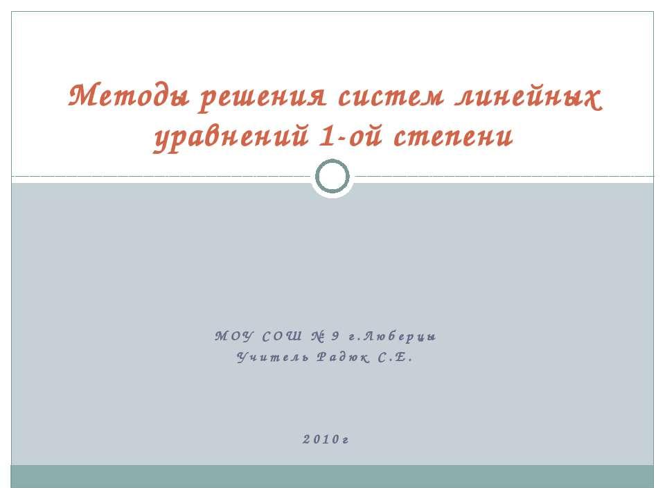 МОУ СОШ № 9 г.Люберцы Учитель Радюк С.Е. 2010г Методы решения систем линейных...
