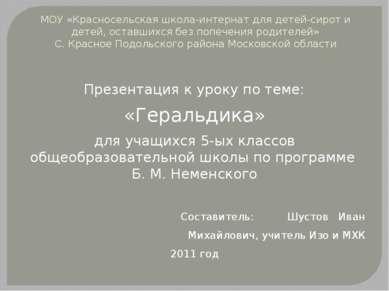 МОУ «Красносельская школа-интернат для детей-сирот и детей, оставшихся без по...