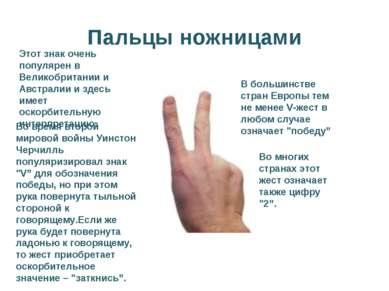 Пальцы ножницами В большинстве стран Европы тем не менее V-жест в любом случа...