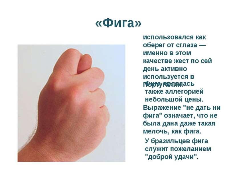 «Фига» использовался как оберег от сглаза — именно в этом качестве жест по се...