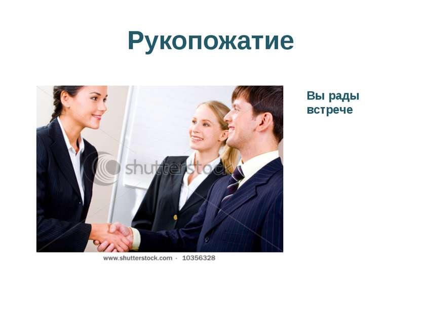 Рукопожатие Вы рады встрече