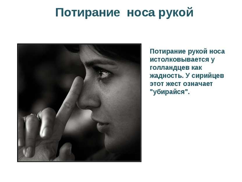Потирание носа рукой Потирание рукой носа истолковывается у голландцев как жа...