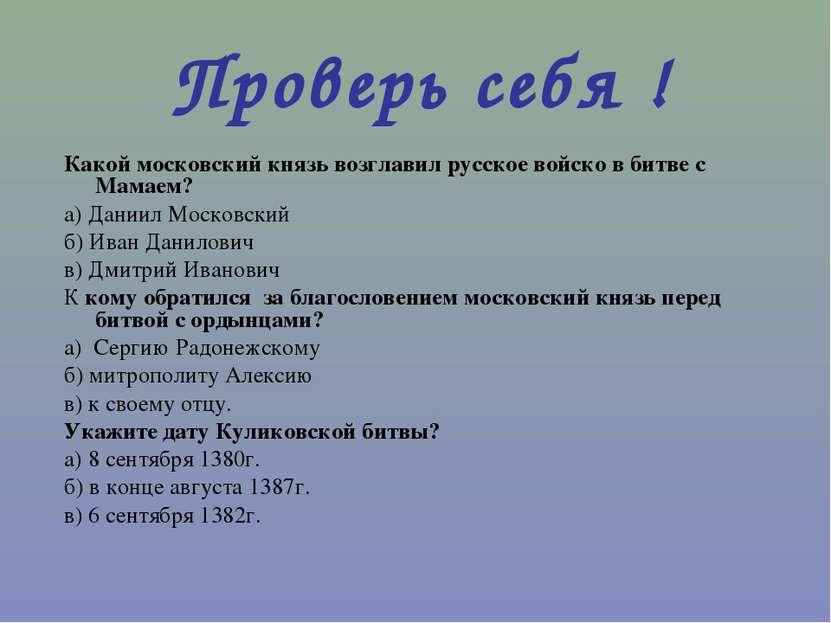 Проверь себя ! Какой московский князь возглавил русское войско в битве с Мама...