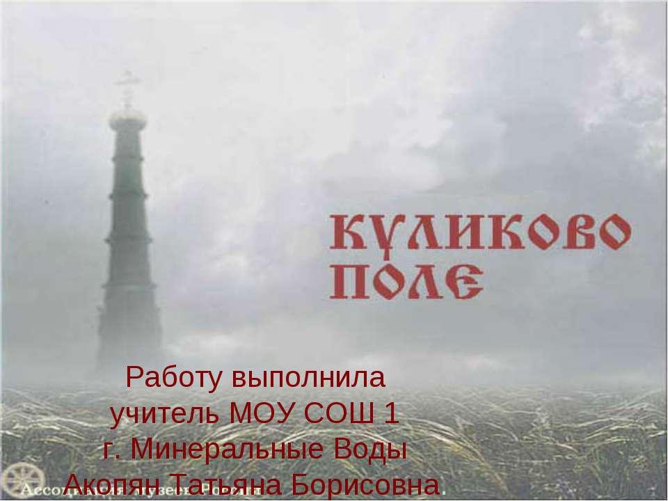 Работу выполнила учитель МОУ СОШ 1 г. Минеральные Воды Акопян Татьяна Борисовна.