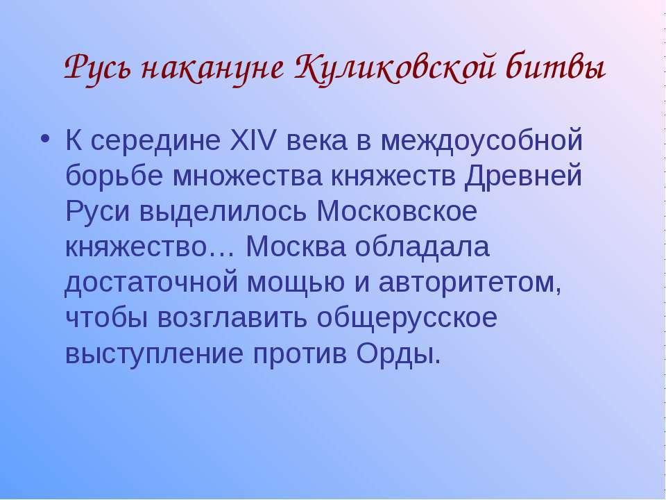 Русь накануне Куликовской битвы К середине XIV века в междоусобной борьбе мно...