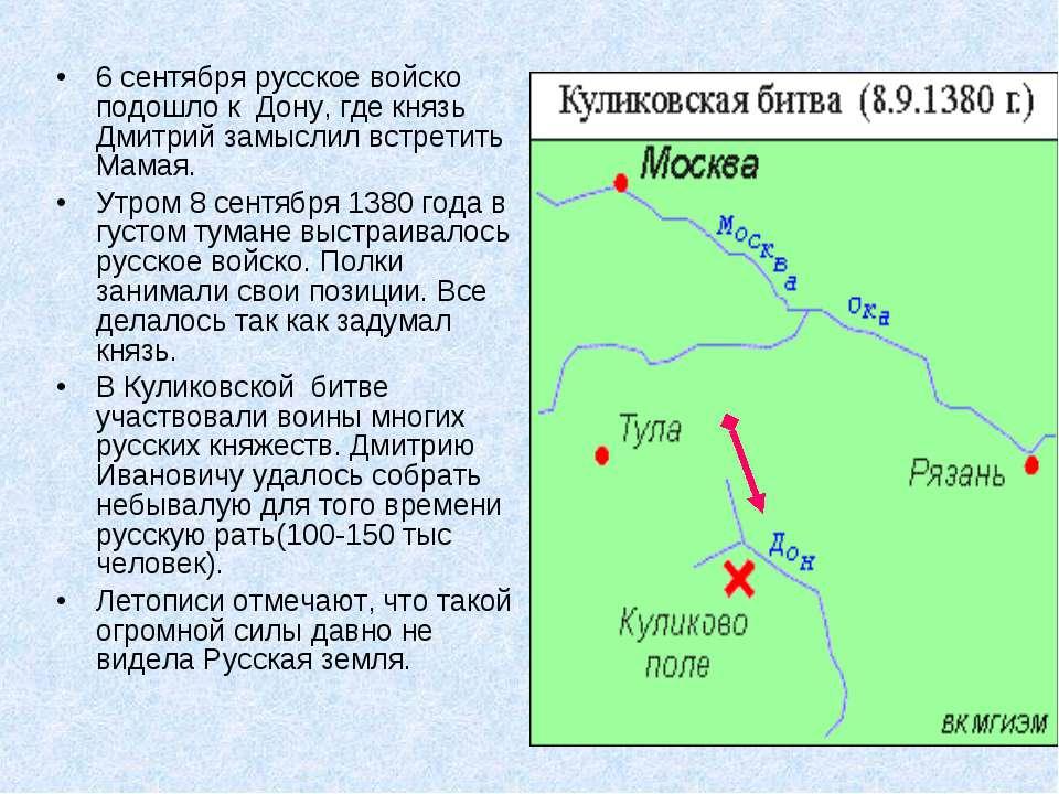 6 сентября русское войско подошло к Дону, где князь Дмитрий замыслил встретит...