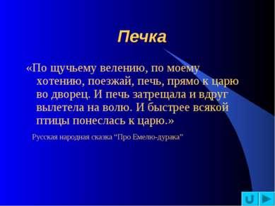 Печка «По щучьему велению, по моему хотению, поезжай, печь, прямо к царю во д...