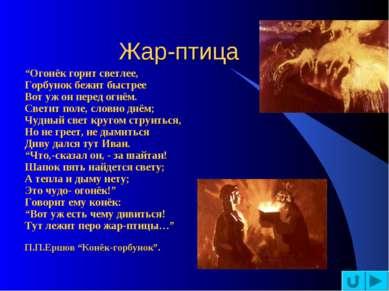 """Жар-птица """"Огонёк горит светлее, Горбунок бежит быстрее Вот уж он перед огнём..."""