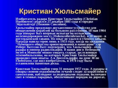 Кристиан Хюльсмайер Изобретатель радара Кристиан Хюльсмайер (Christian Huelsm...