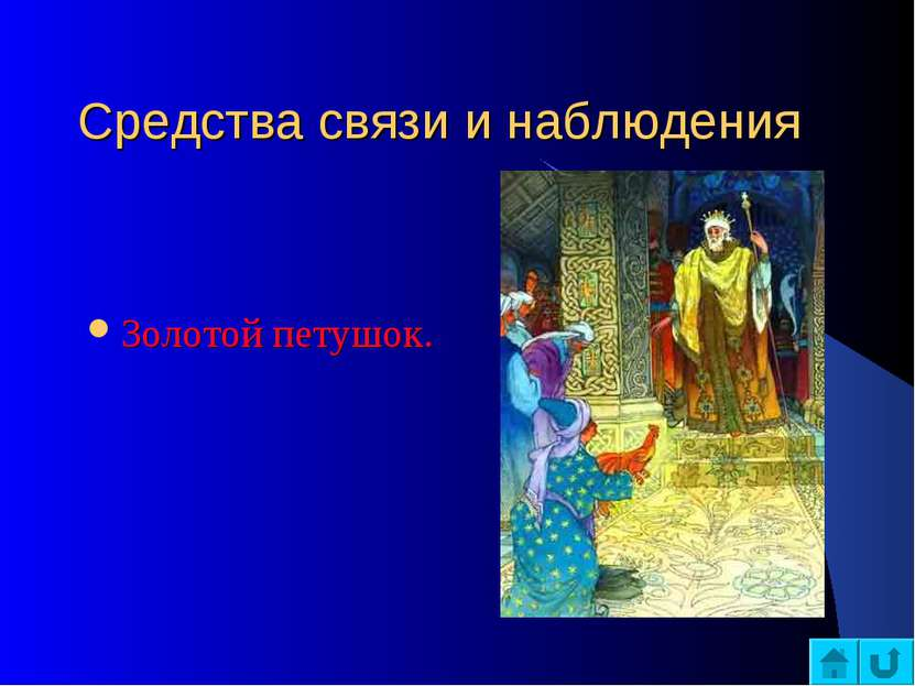 Средства связи и наблюдения Золотой петушок.