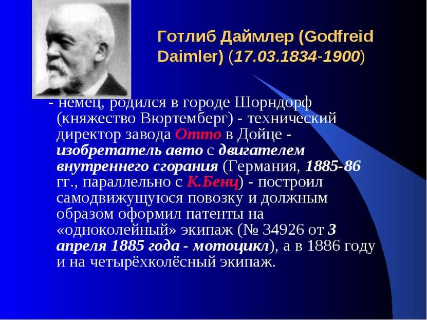 Готлиб Даймлер (Godfreid Daimler) (17.03.1834-1900) - немец, родился в городе...