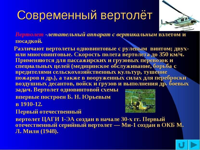 Современный вертолёт Вертолет -летательный аппарат с вертикальным взлетом и п...