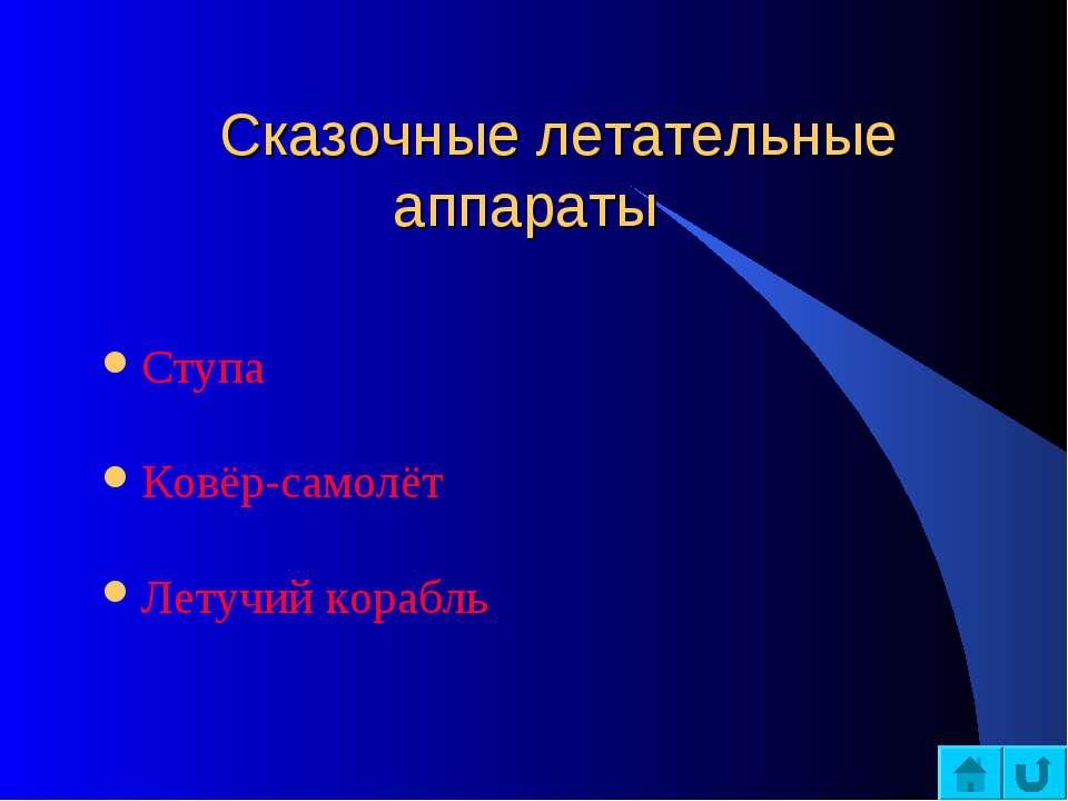 Сказочные летательные аппараты Ступа Ковёр-самолёт Летучий корабль