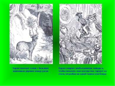 Барон замечает оленя с большим вишневым деревом между рогов Барон смиряет нео...