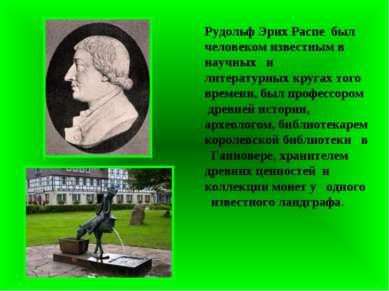 Рудольф Эрих Распе был человеком известным в научных и литературных кругах то...