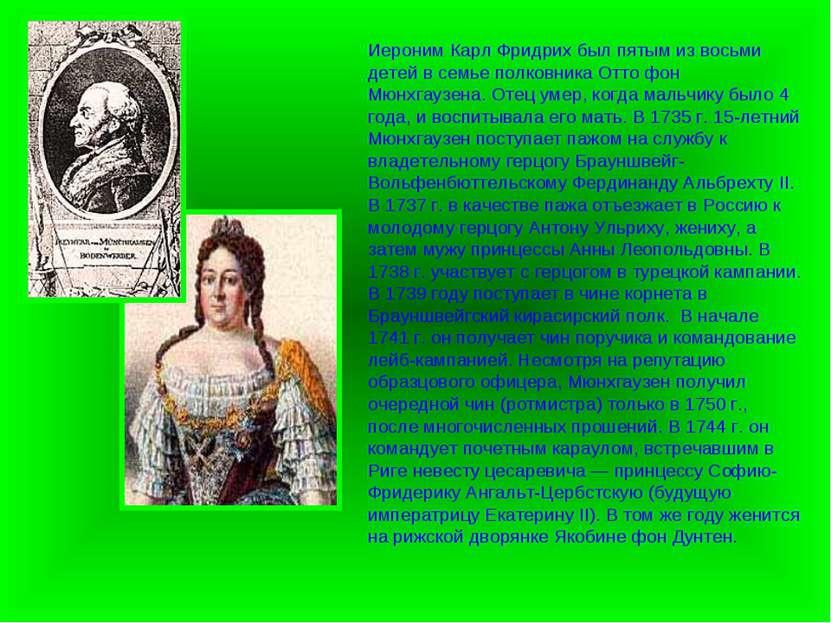 Иероним Карл Фридрих был пятым из восьми детей в семье полковника Отто фон Мю...