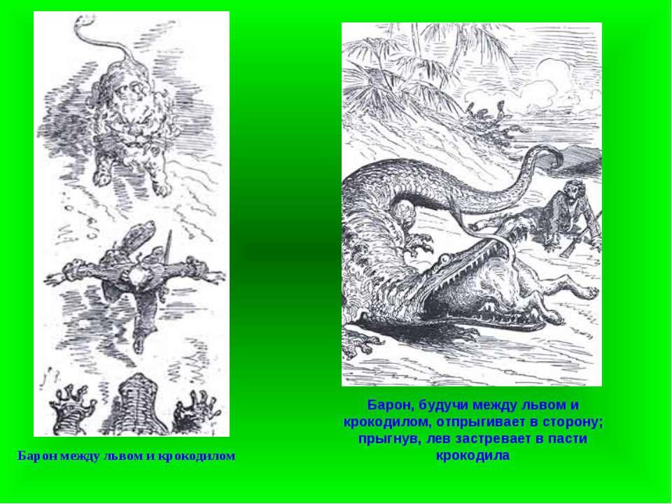 Барон между львом и крокодилом Барон, будучи между львом и крокодилом, отпрыг...