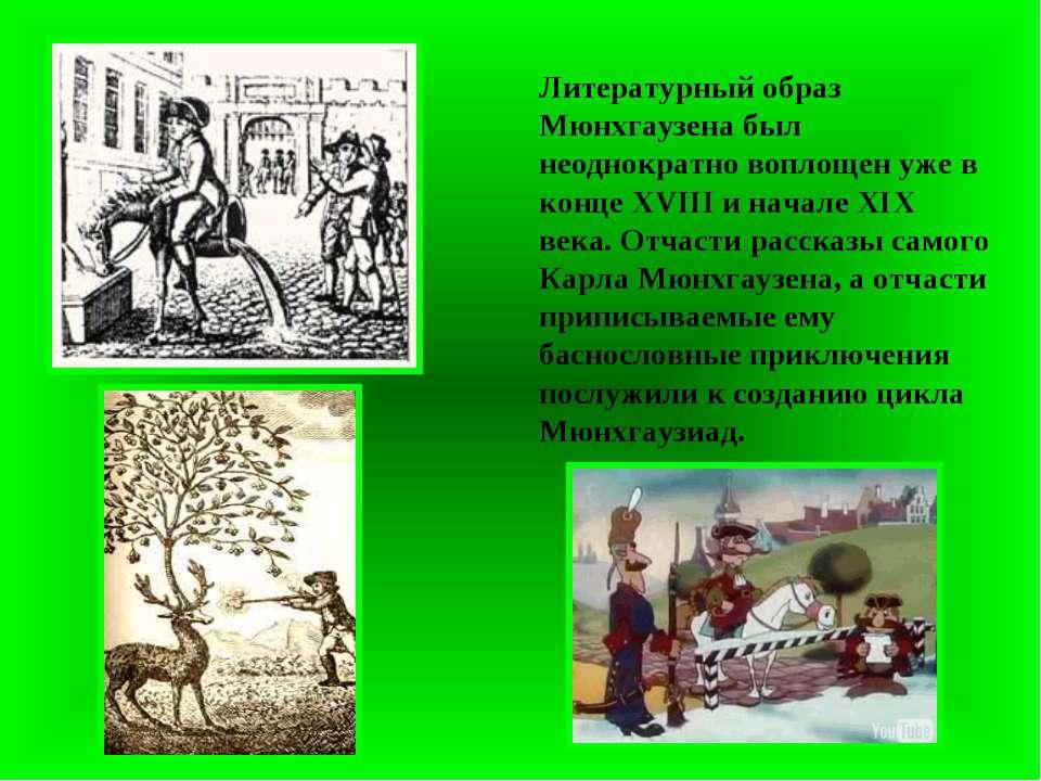 Литературный образ Мюнхгаузена был неоднократно воплощен уже в конце XVIII и ...