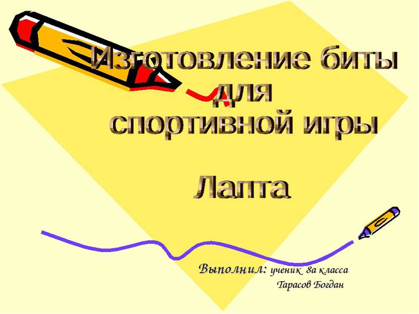Выполнил: ученик 8а класса Тарасов Богдан