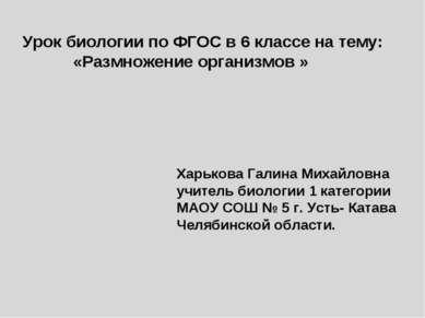 Урок биологии по ФГОС в 6 классе на тему: «Размножение организмов » Харькова ...