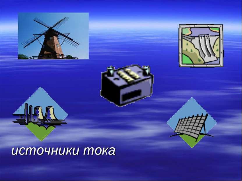 источники тока
