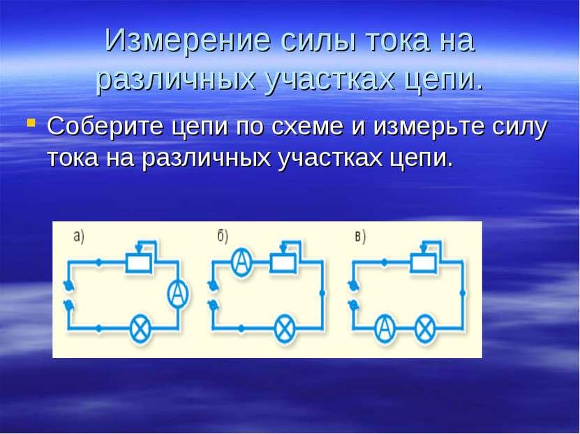 Измерение силы тока на различных участках цепи. Соберите цепи по схеме и изме...