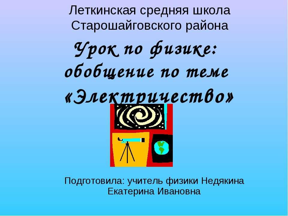Леткинская средняя школа Старошайговского района Подготовила: учитель физики ...